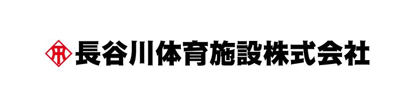 長谷川体育施設株式会社
